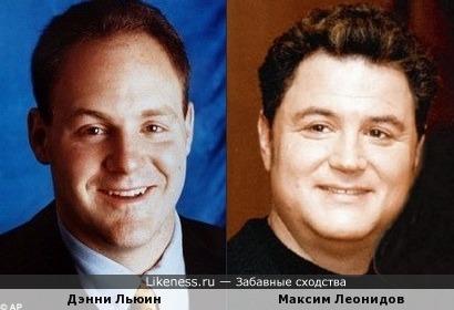 Дэнни Льюин и Максим Леонидов