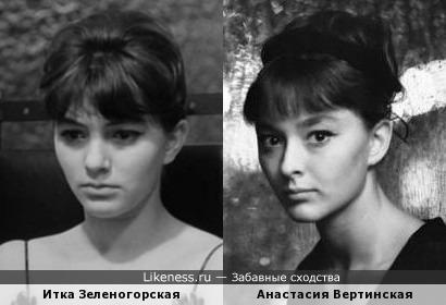 Итка Зеленогорская и Анастасия Вертинская