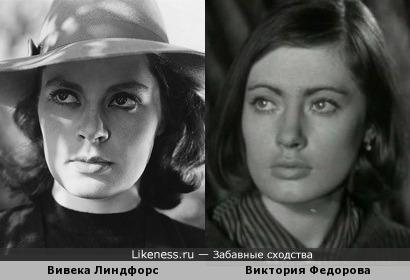 Вивека Линдфорс и Виктория Федорова
