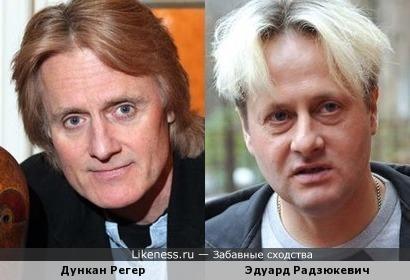Дункан Регер и Эдуард Радзюкевич