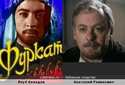 Якуб Ахмедов и Анатолий Равикович