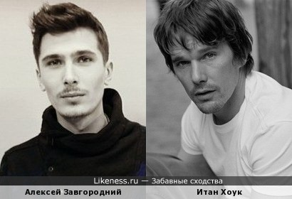 Алексей Завгородний и Итан Хоук