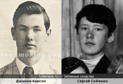 Джонни Карсон и Сергей Собянин