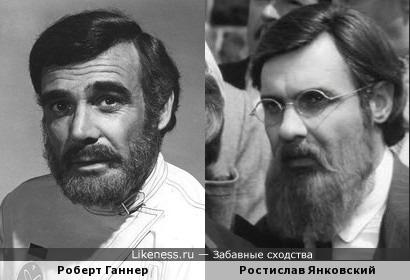 Роберт Ганнер и Ростислав Янковский