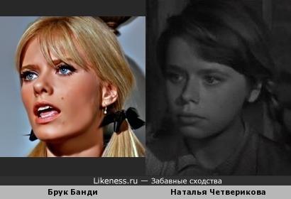 Брук Банди и Наталья Четверикова