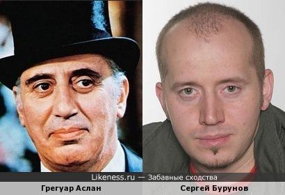 Грегуар Аслан и Сергей Бурунов