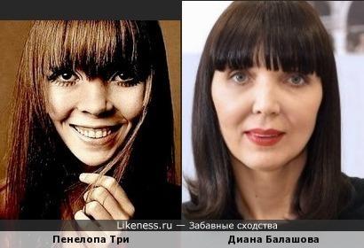 Пенелопа Три и Диана Балашова