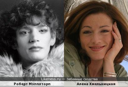 Роберт Мэпплторп в образе и Алена Хмельницкая