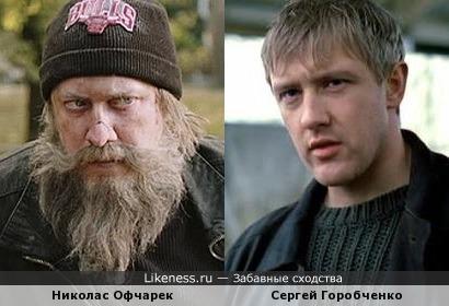 Николас Офчарек и Сергей Горобченко