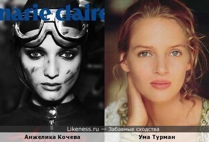 Анжелика Кочева и Ума Турман