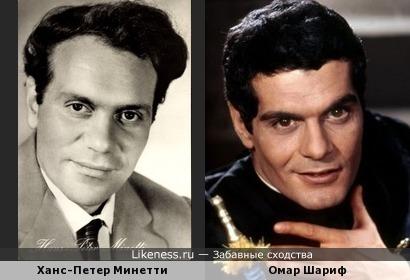 Ханс-Петер Минетти и Омар Шариф