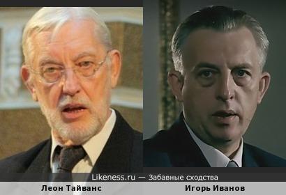 Леон Тайванс и Игорь Иванов