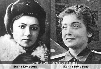 Елена Колесова и Жанна Болотова