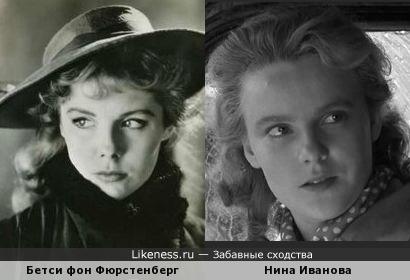 Бетси фон Фюрстенберг и Нина Иванова