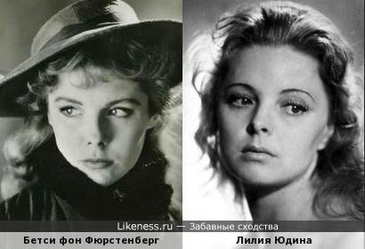 Бетси фон Фюрстенберг и Лилия Юдина