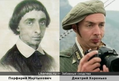 Порфирий Мартынович и Дмитрий Хоронько
