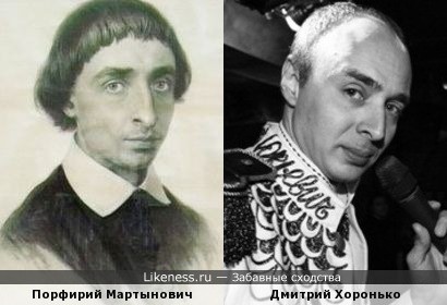 Порфирий Мартынович и Дмитрий Хоронько (дубль 2)