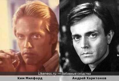 Ким Милфорд и Андрей Харитонов