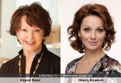 Кэрол Викс и Ольга Будина