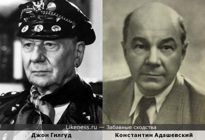 Джон Гилгуд и Константин Адашевский