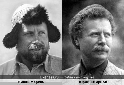 Вилли Меркль и Юрий Смирнов