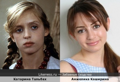 Катарина Тальбах и Анжелика Каширина