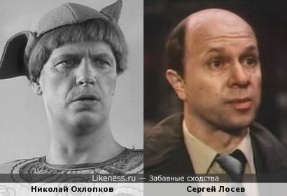 Николай Охлопков и Сергей Лосев