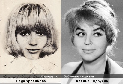Нада Урбанкова и Калина Ендрусик