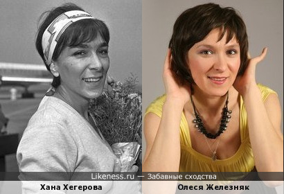 Хана Хегерова и Олеся Железняк