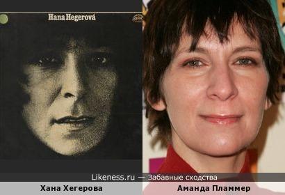 Хана Хегерова и Аманда Пламмер