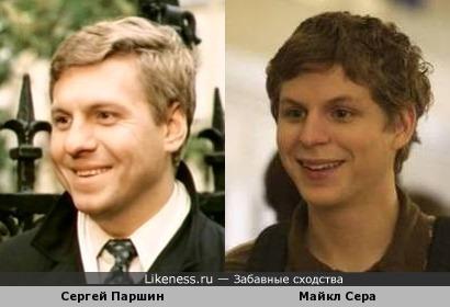 Сергей Паршин и Майкл Сера