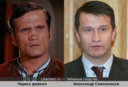 Чарльз Диркоп и Александр Семенников