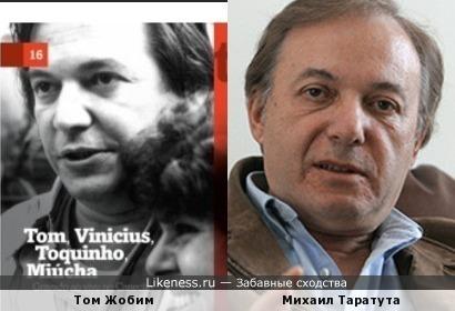 Том Жобим и Михаил Таратута