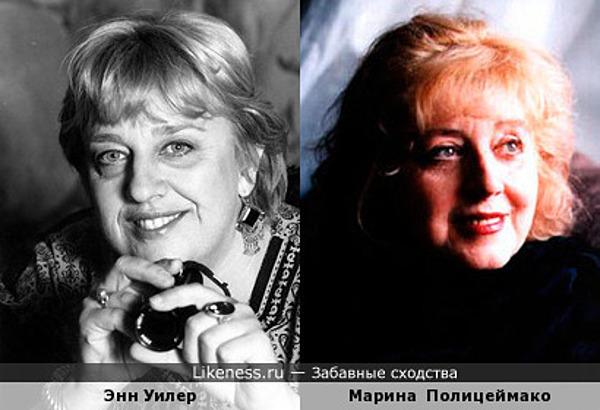 Энн Уилер и Марина Полицеймако