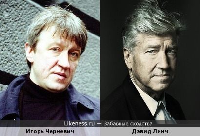 Игорь Черневич и Дэвид Линч