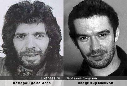 Камарон (де ла Исла) и Владимир Машков