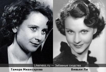 Тамара Миансарова и Вивьен Ли