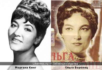 Моргана Кинг и Ольга Воронец