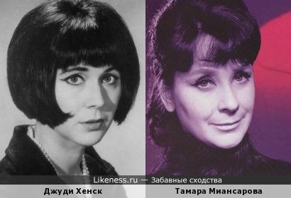 Джуди Хенск и Тамара Миансарова