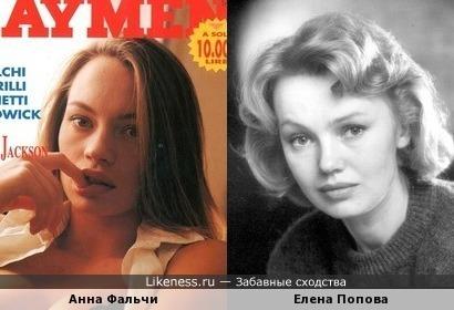Анна Фальчи и Елена Попова