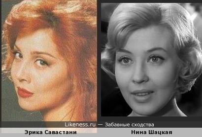 Эрика Савастани и Нина Шацкая