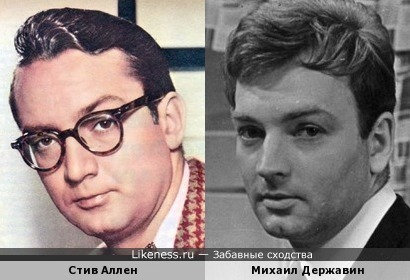 Стив Аллен и Михаил Державин