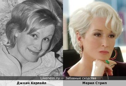 Джоан Карлайл и Мерил Стрип