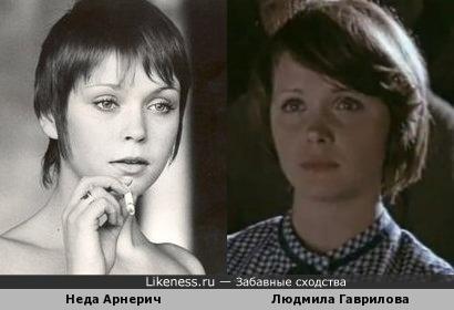 Неда Арнерич и Людмила Гаврилова