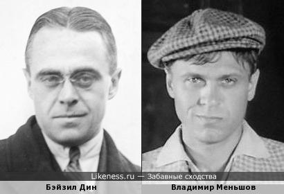 Бэйзил Дин и Владимир Меньшов
