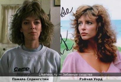 Памела Спрингстин и Рэйчел Уорд
