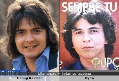 Бернд Клювер и Пупо