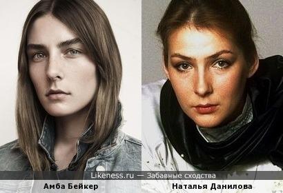 Амба Бейкер и Наталья Данилова