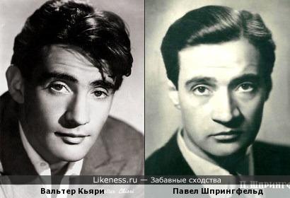 Вальтер Кьяри и Павел Шпрингфельд
