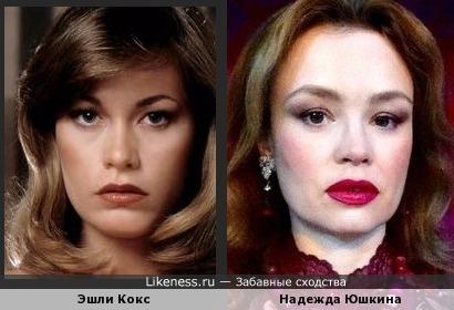 Эшли Кокс и Надежда Юшкина